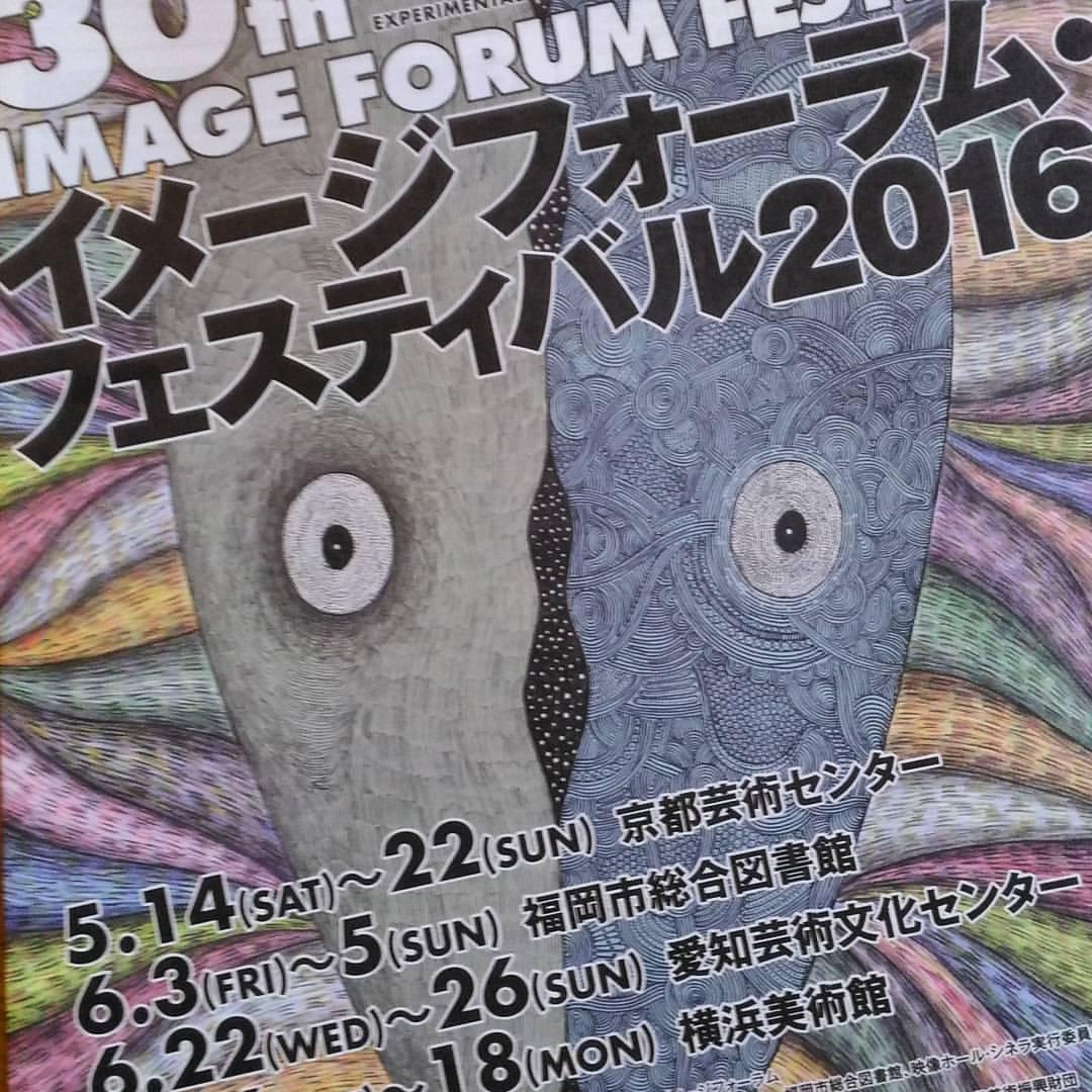 第30回イメージフォーラム・フィスティバル2016 上映スケジュール