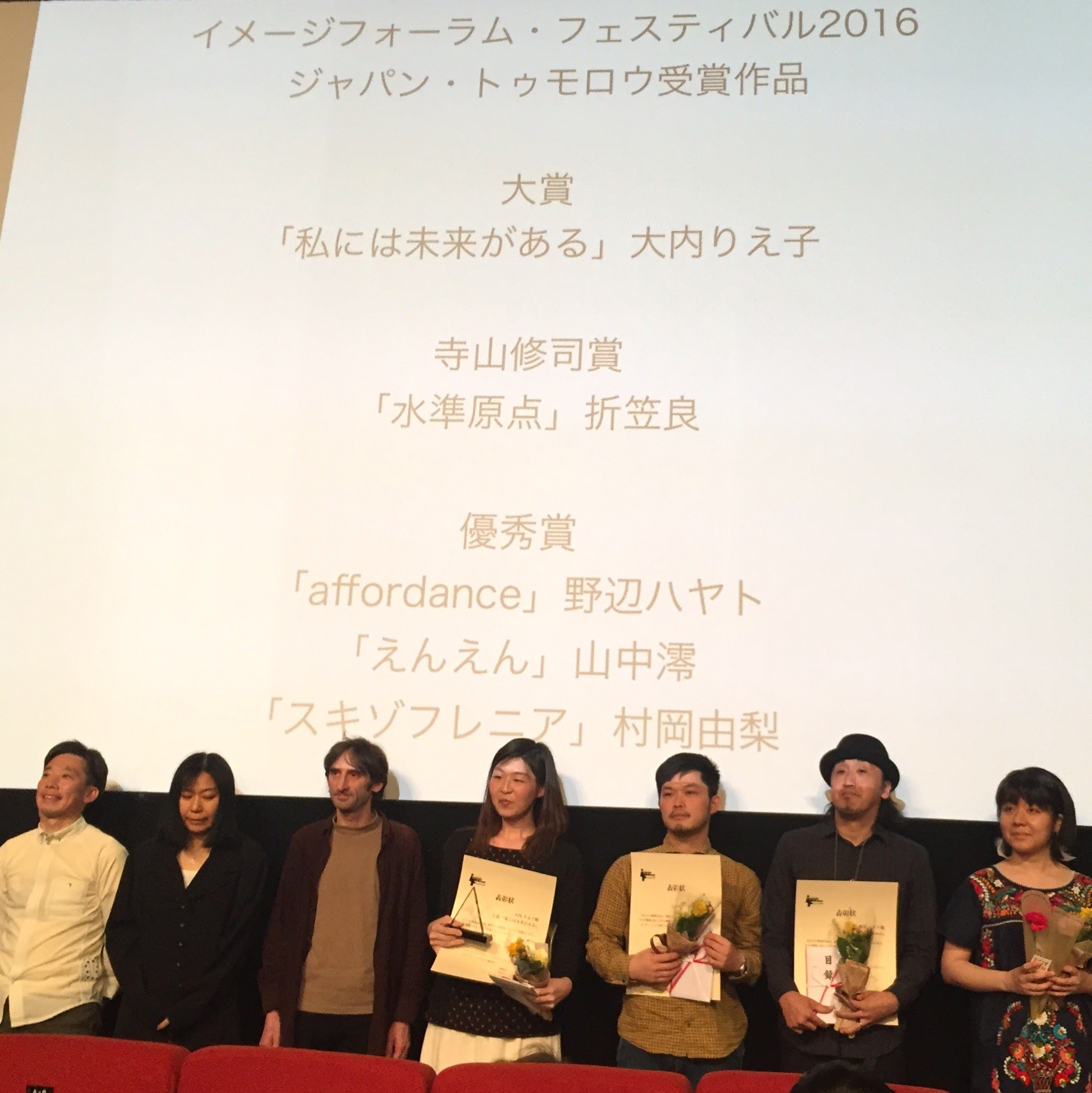 イメージフォーラム・フィスティバル2016 優秀賞