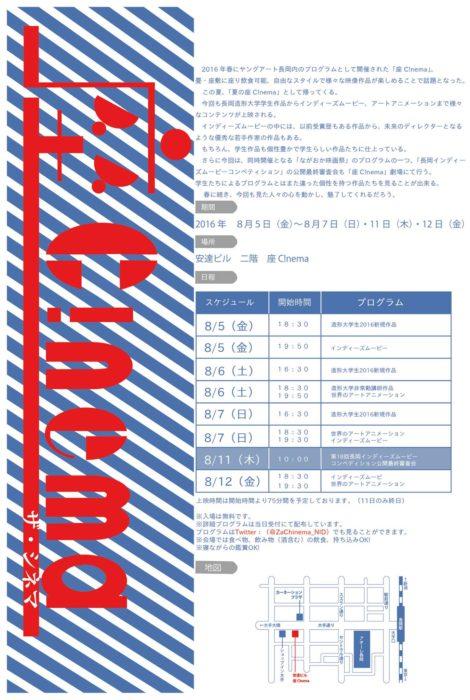 新潟県長岡造形大学の映像イベント、座Cinema