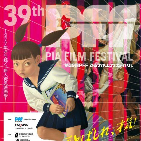 39th PFF ぴあフィルムフェスティバル