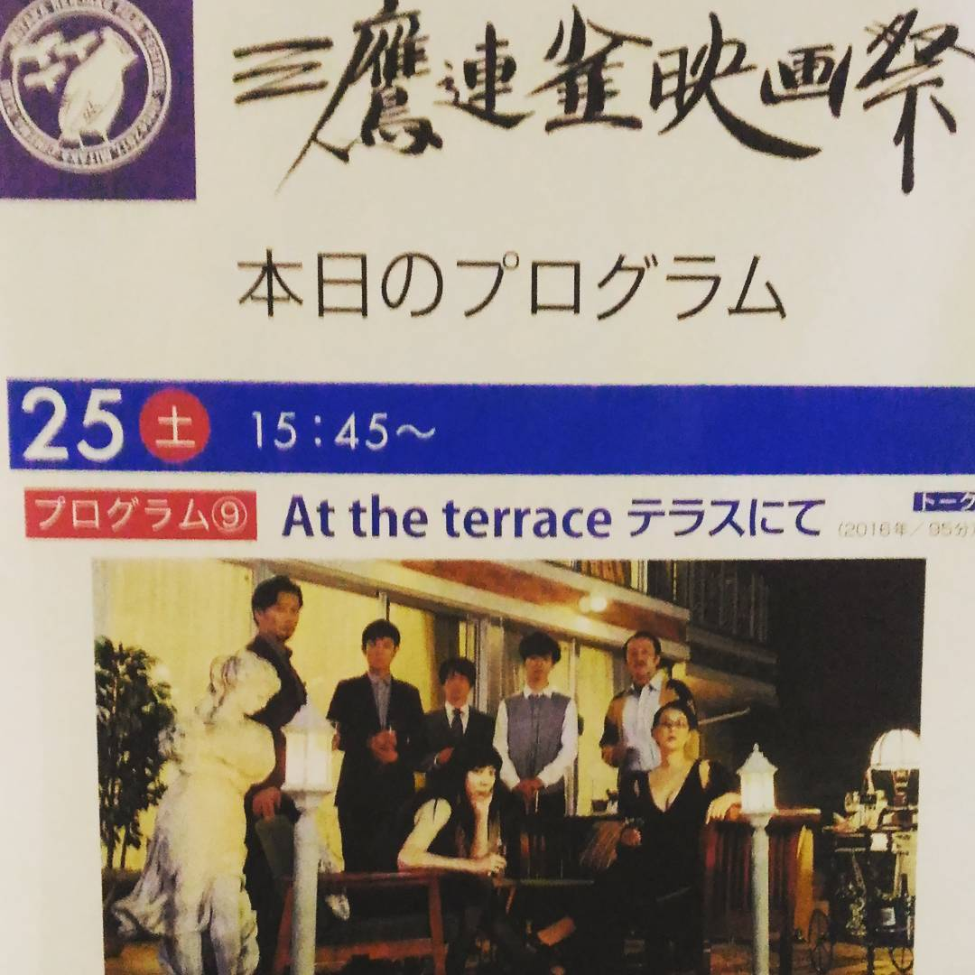 三鷹連雀映画祭「At the terrace テラスにて」