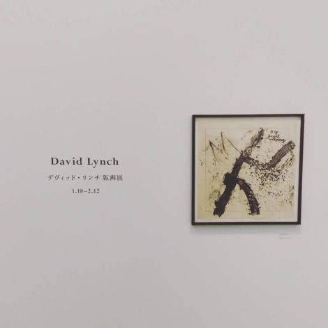 David Lynch Exhibition