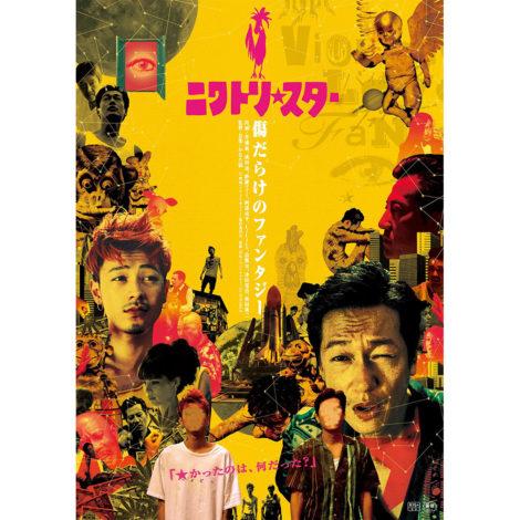 映画「ニワトリ★スター」第3弾ヴィジュアル ポスター
