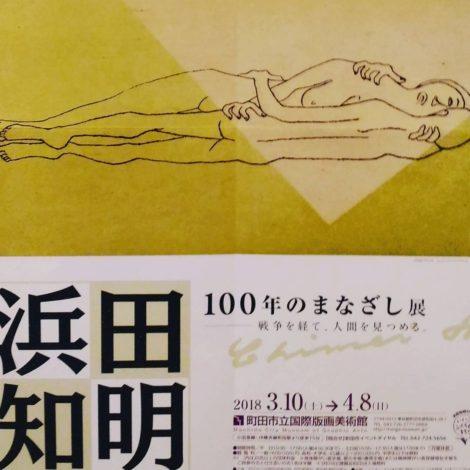 「浜田知明 100年のまなざし展」