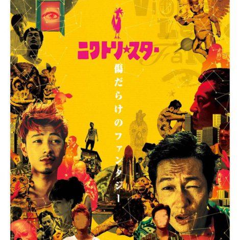 映画「ニワトリ★スター」