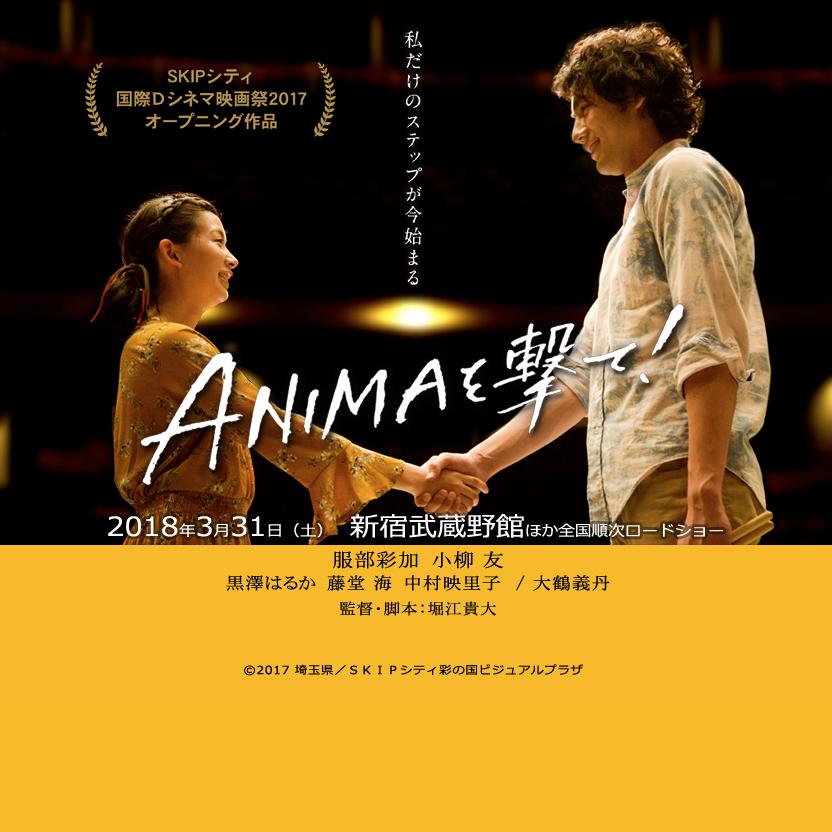 堀江 貴大監督「ANIMAを撃て」