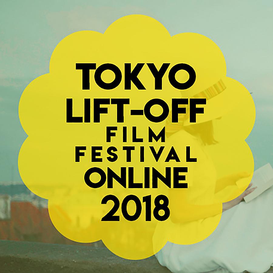 TOKYO LIFT-OFF FILM FESTIVAL ONLINE 2018