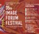 イメージフォーラム・フェスティバル2021